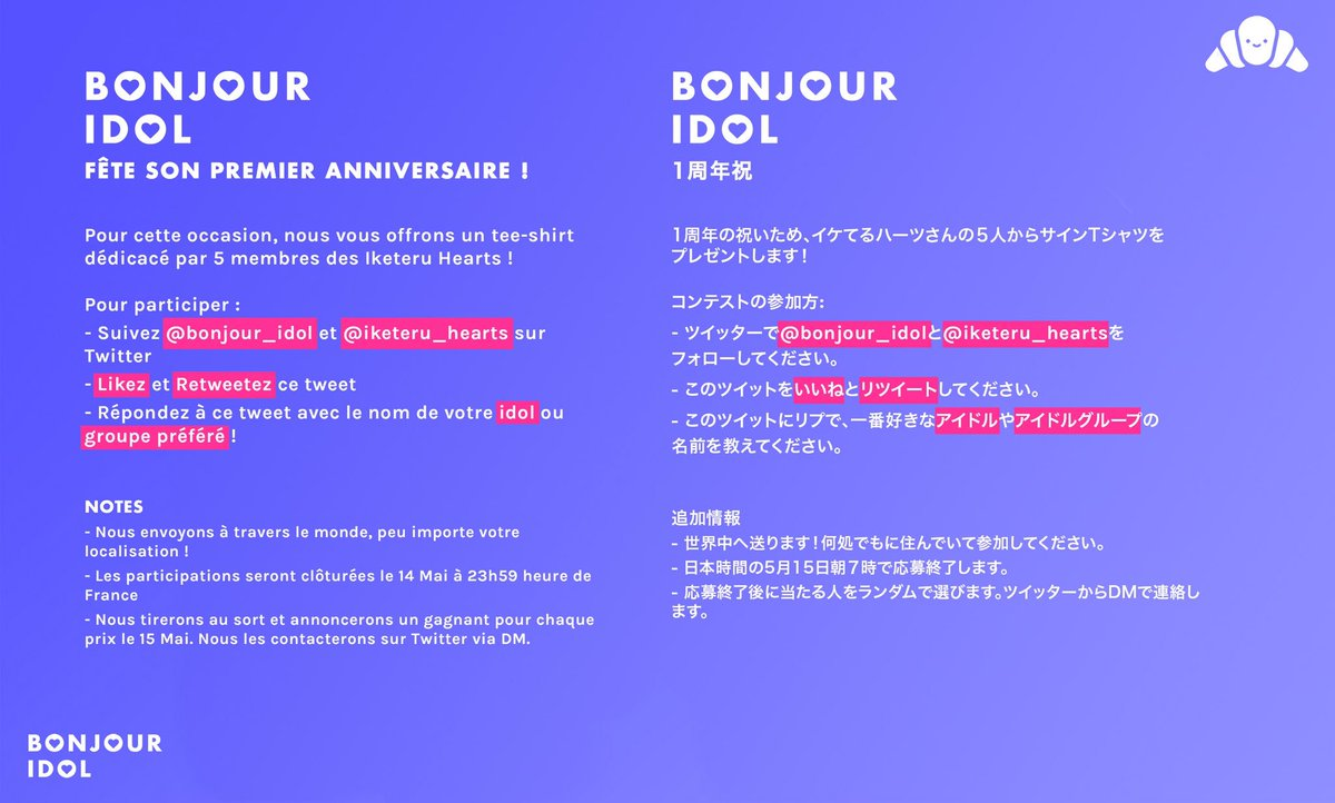 Bonjour Idol公式 On Twitter Bonjour Idol 1st