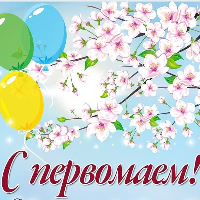 фото красочные картинки поздравления с 1 мая нас можете найти