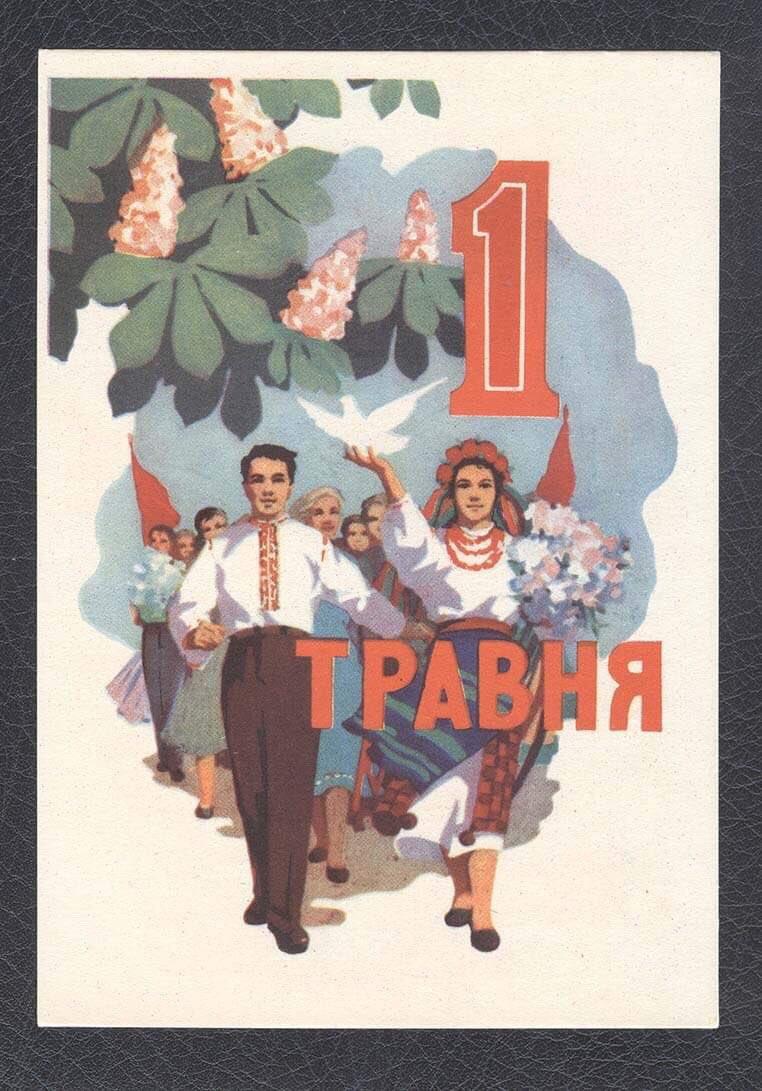 Открытки 1 мая на украинском