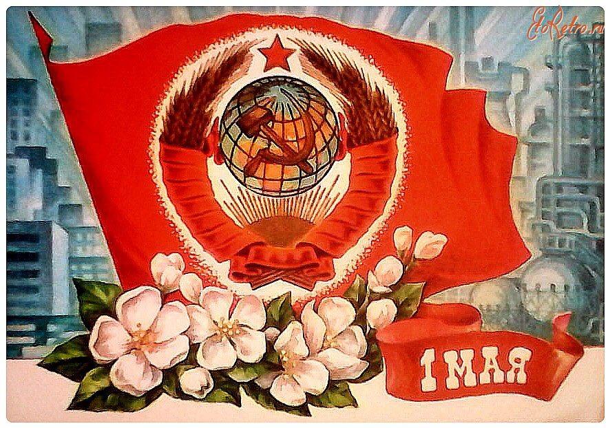 Картинки праздники ссср, поздравления днем