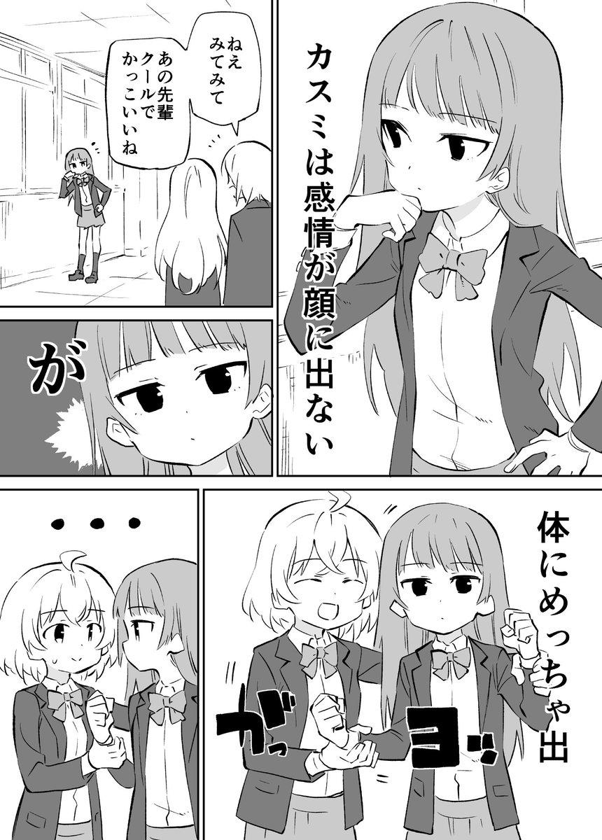 顔に出ない子漫画8