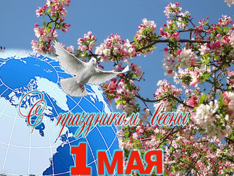 Тебя люблю, открытки к празднику труда и весны