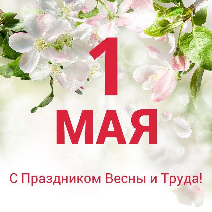 Фон рабочего, открытки к празднику труда и весны