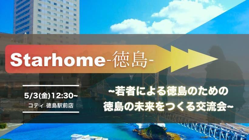 開催まであと2日‼️現在、県内では徳大・鳴教大・四国大生、就職している方、さらに徳島出身の県外の大学生が参加予定です!徳島で暮らし続けることで気付くことや県外へ出たから感じることもあるので、それぞれの熱い想いを話せることがとても楽しみです!#Starhome徳島