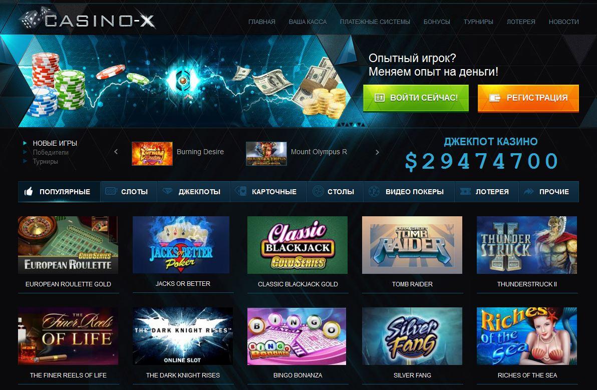 Удовлетворите свои амбиции с Casino X