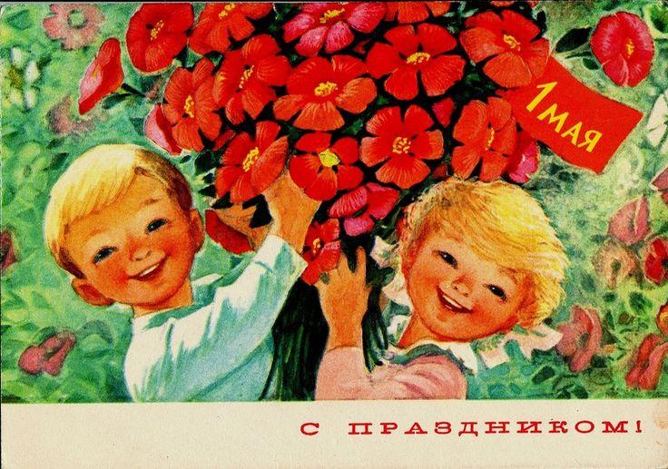 Первые открытки с первомаем