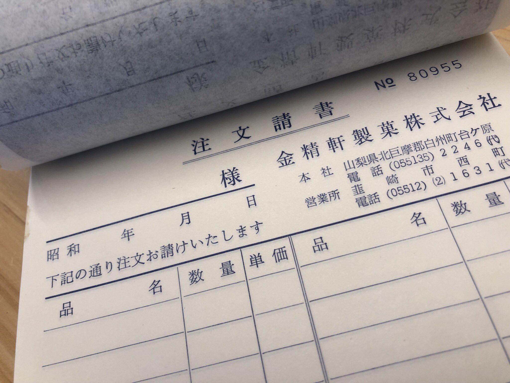 50冊のところを5000冊注文してしまい、昭和の部分を平成に書き直しては細々と店舗で使い続けてきた注文請書でしたが、ついに平成も終わってしまいました。 令和が終わる前には使い切りたいです。