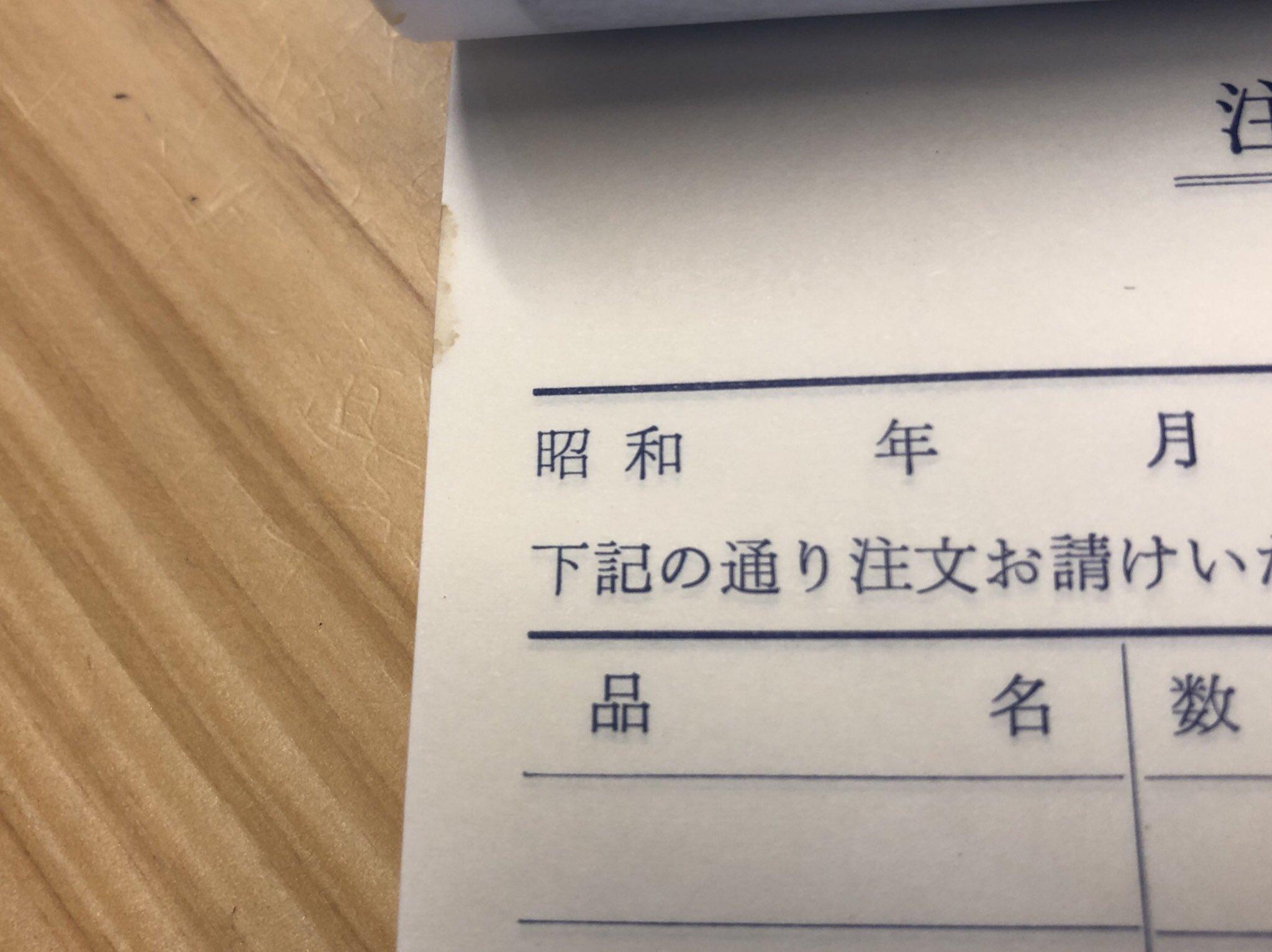 5000冊の昭和の注文請書!!令和のうちに……w