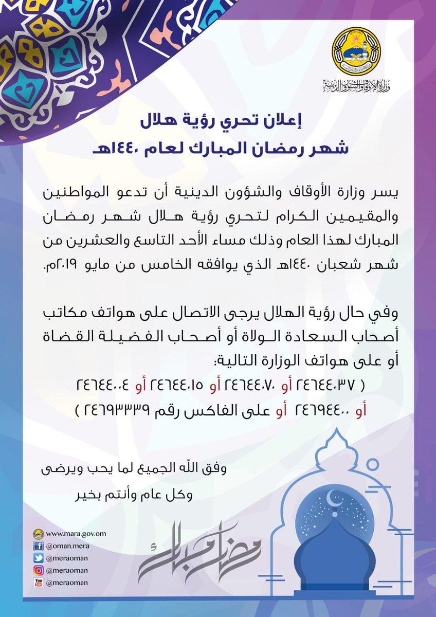 محاضرات السويق Sur Twitter اعلان تحري رؤية هلال شهر رمضان المبارك لعام ١٤٤٠هـ