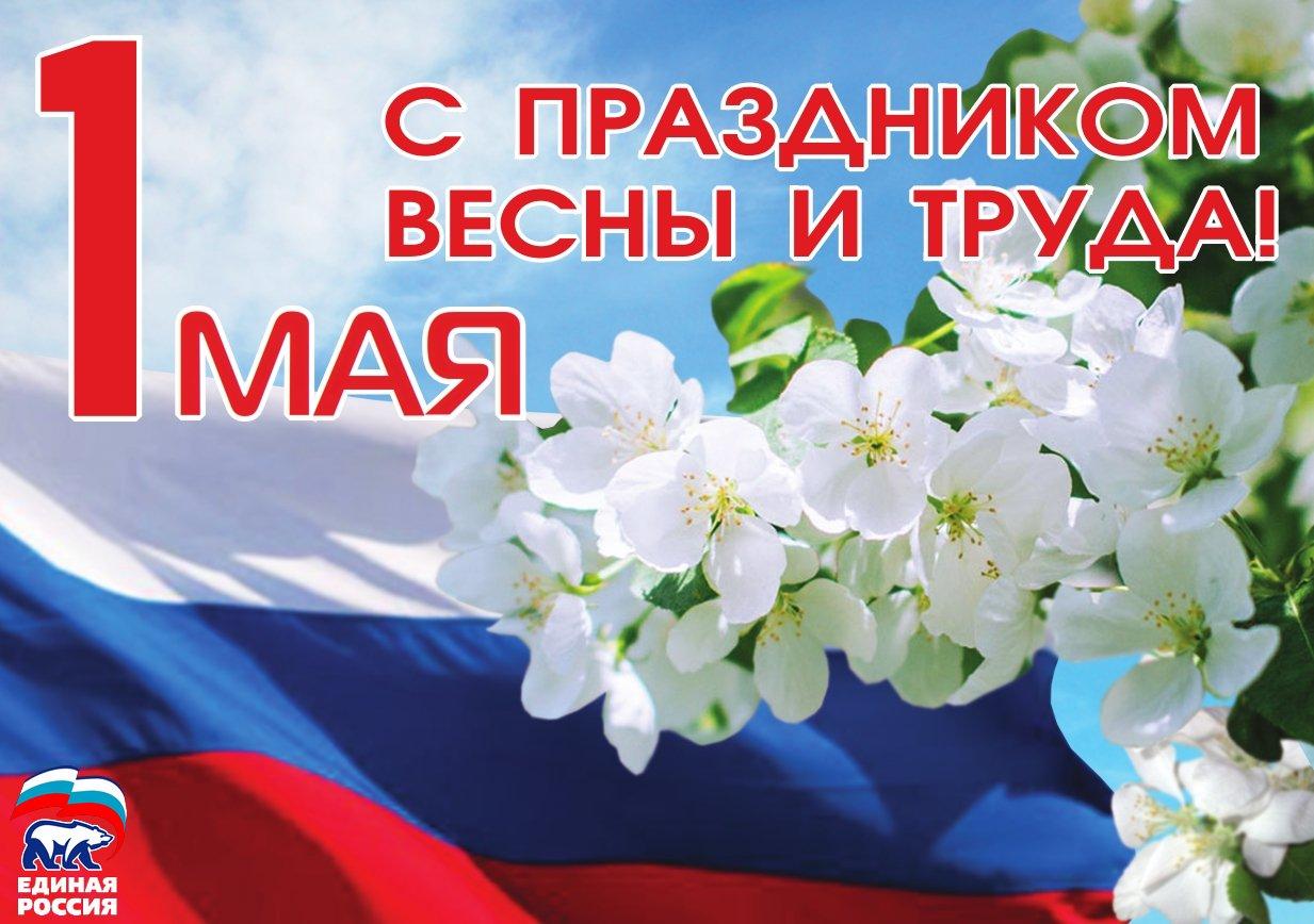 Поздравления дню, официальные открытки с 1 мая