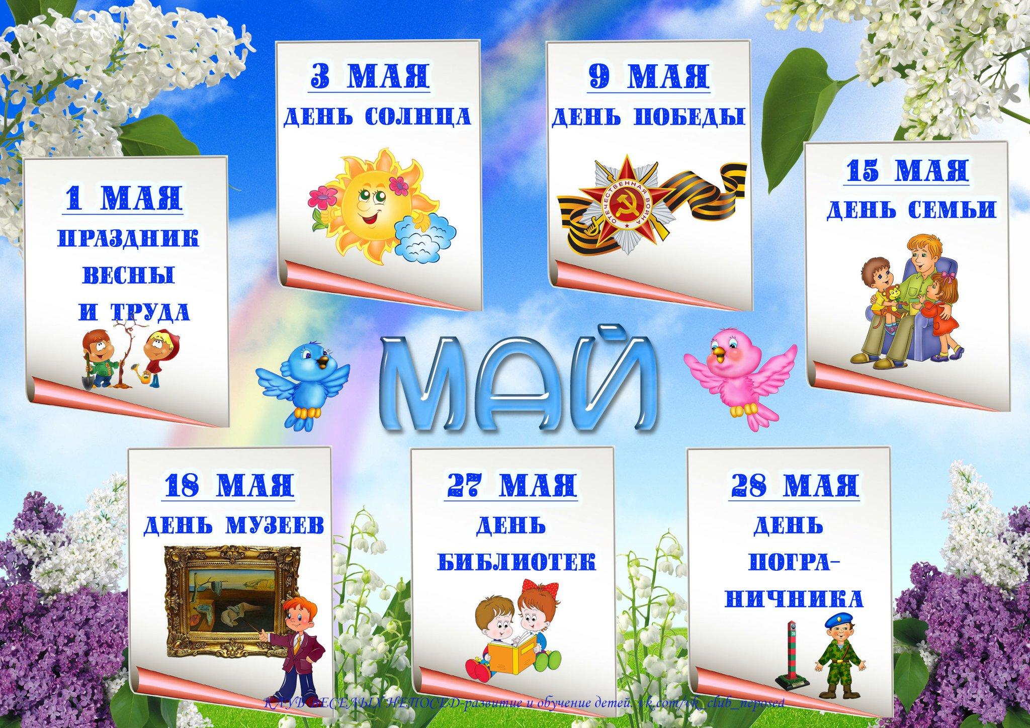 Картинки с праздниками по месяцам, спасибо открытка