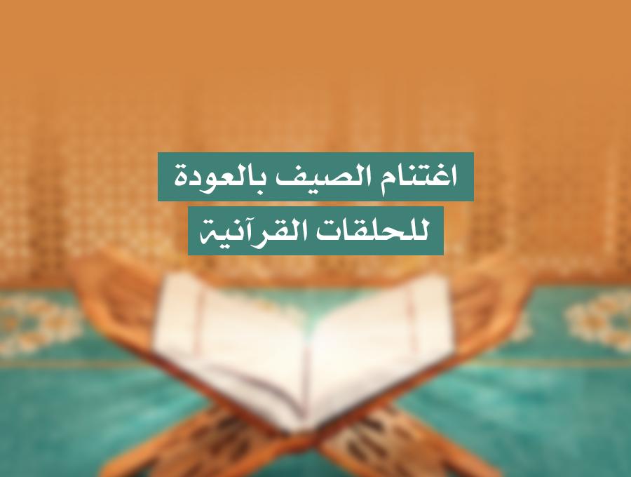 اغتنام الصيف بالعودة للحلقات القرآنية D5eYVFHX4AAfwBq.png