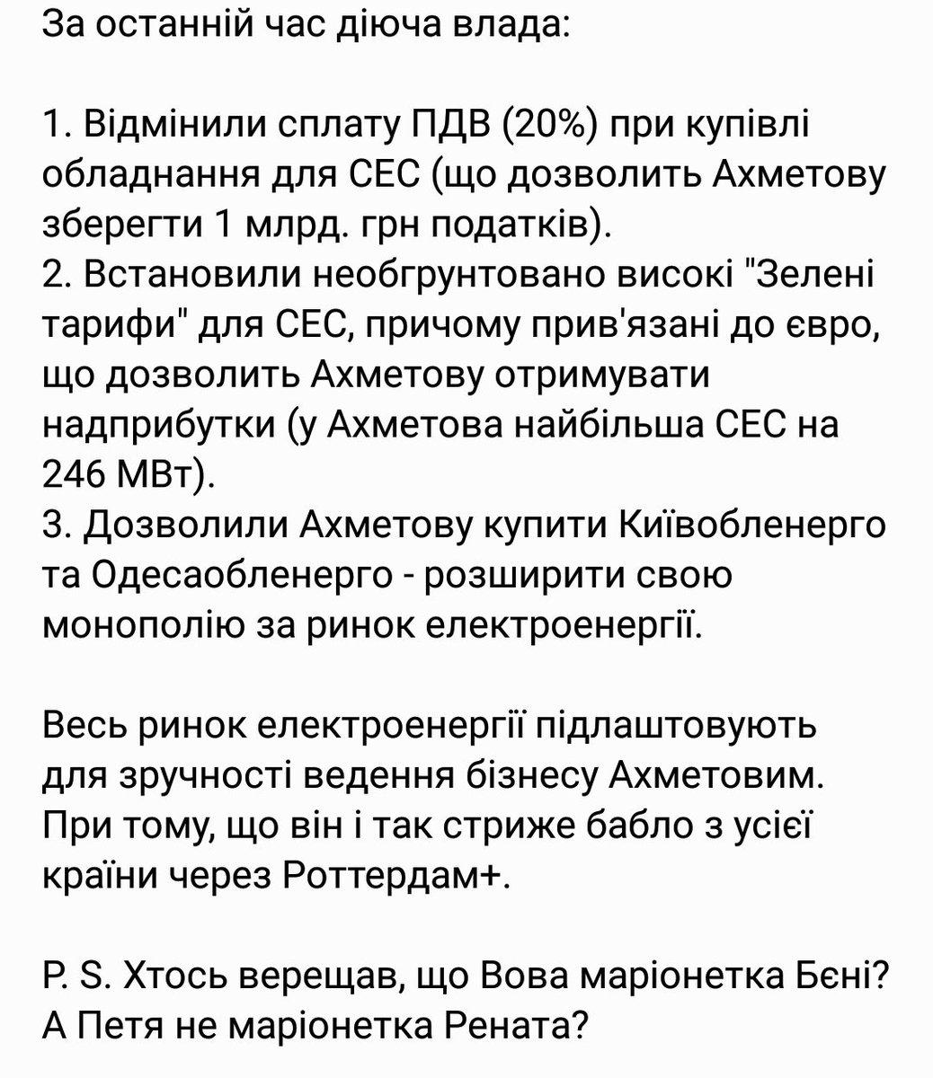 З 1 червня РФ не буде продавати Україні нафту і вугілля. Заміна їм досі не знайдена, - Єгор Соболєв - Цензор.НЕТ 1518