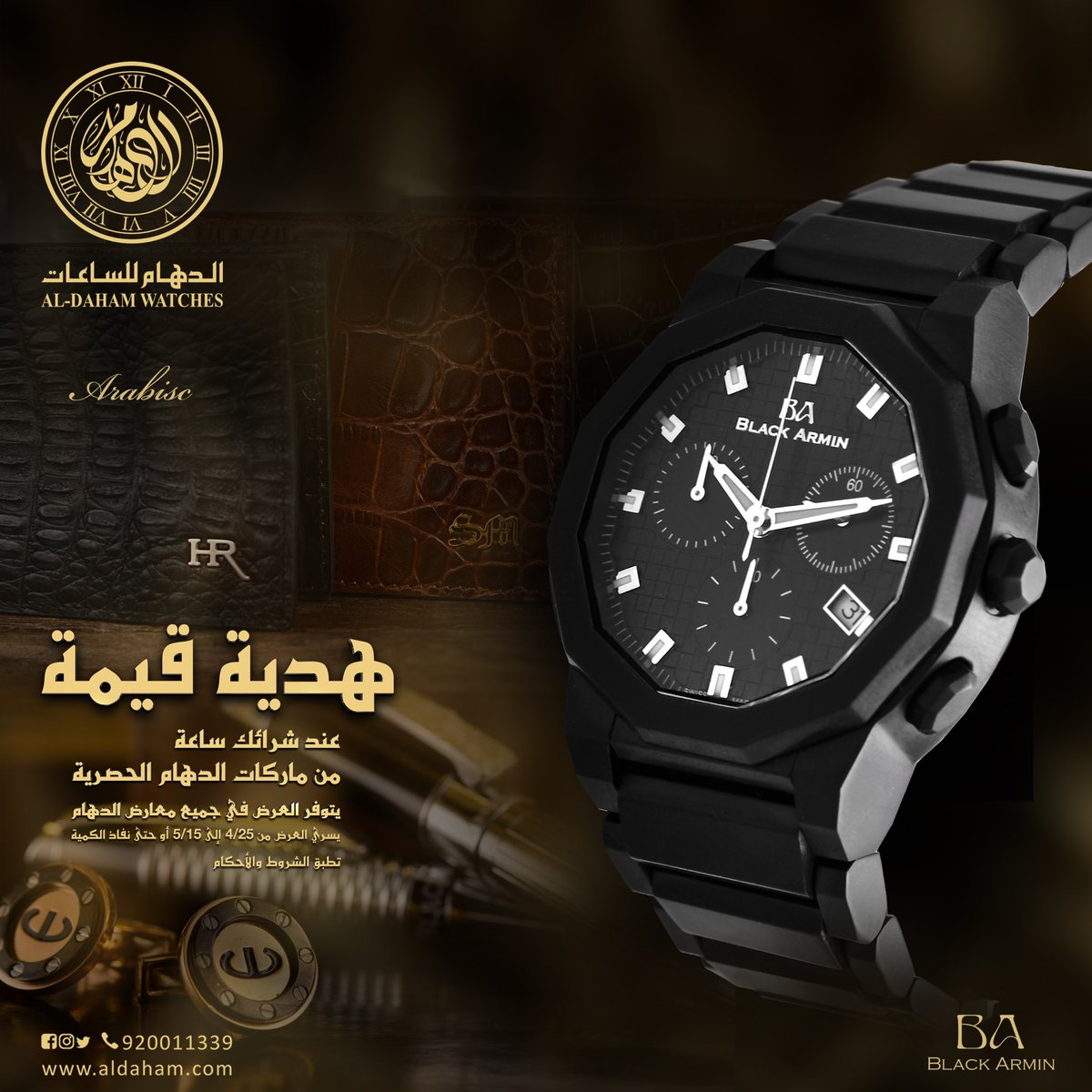 10e3cdff22055 الدهام للساعات ( ALDAHAM WATCHES)