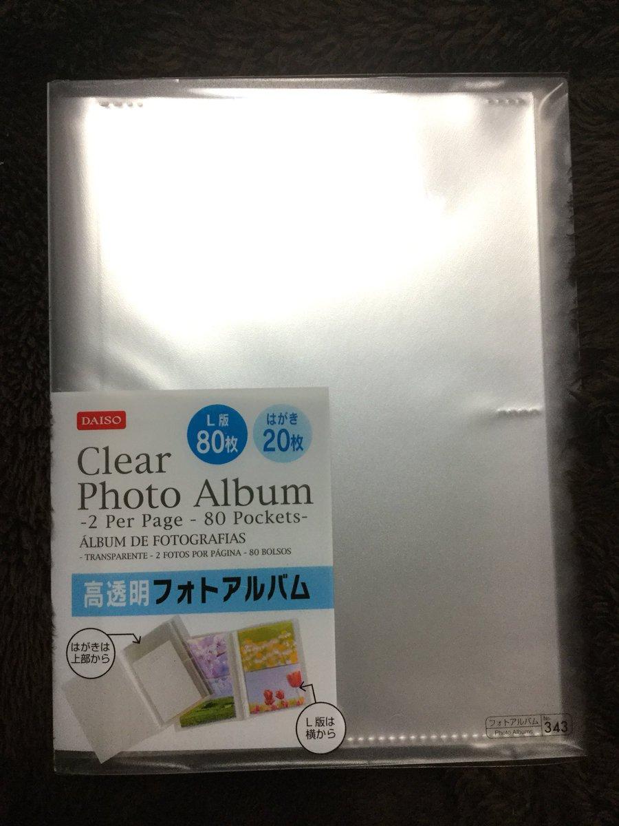 test ツイッターメディア - #無印良品週間 だから高透明フォトアルバムを買わなきゃーと思ってたんだけど #ダイソー でもっと良さそうなのを見つけた。  とりあえずやっと #まるごとれにちゃん の生写真をしまえた。  ポスカも入るの。 #BUBKA のポスカ入れる♪ https://t.co/4w1jFEJG3s