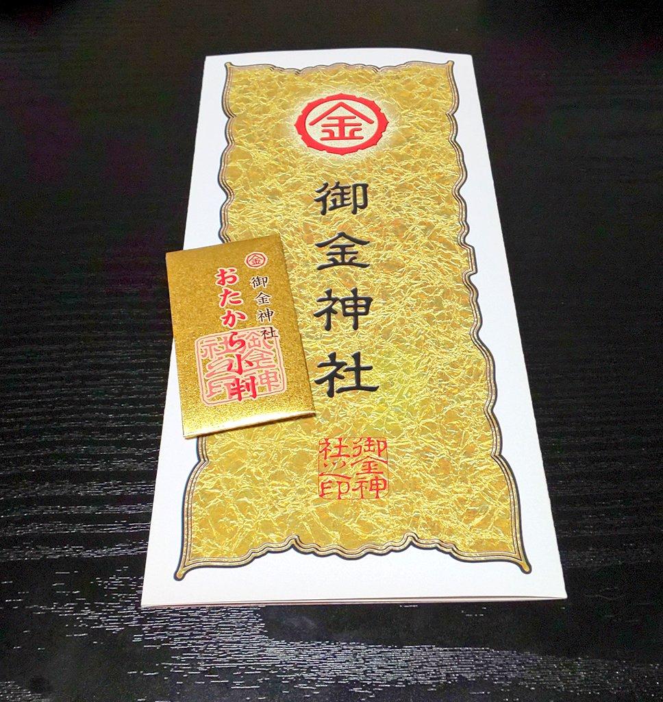 京都でも屈指の金運パワースポット御金神社の御守りと、縁結びで有名な下鴨神社の仕事・就職御守りそれと衝動買いしてしまったやたがらす土鈴お金と仕事、色気なし(笑)