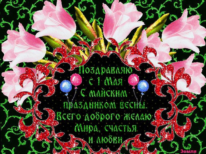 сертификаты пожелания счастья и здоровья на татарском время щадят