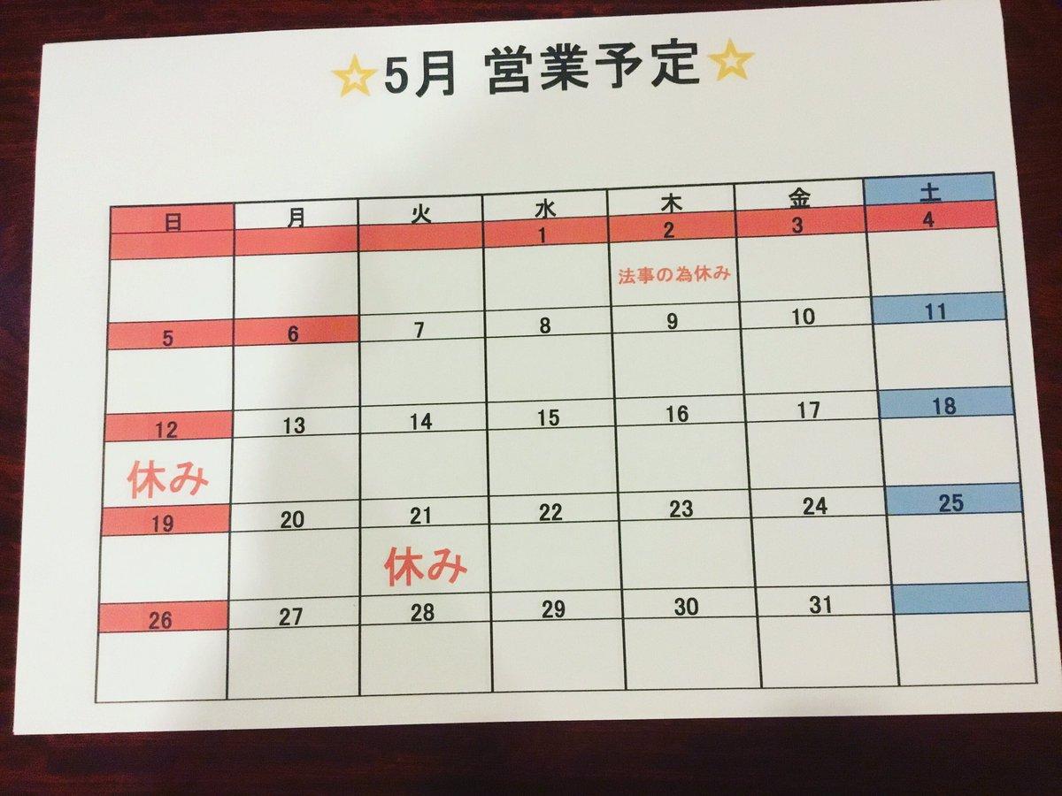 5月の営業予定です!  #臼井 #時の砂 #居酒屋 #GW