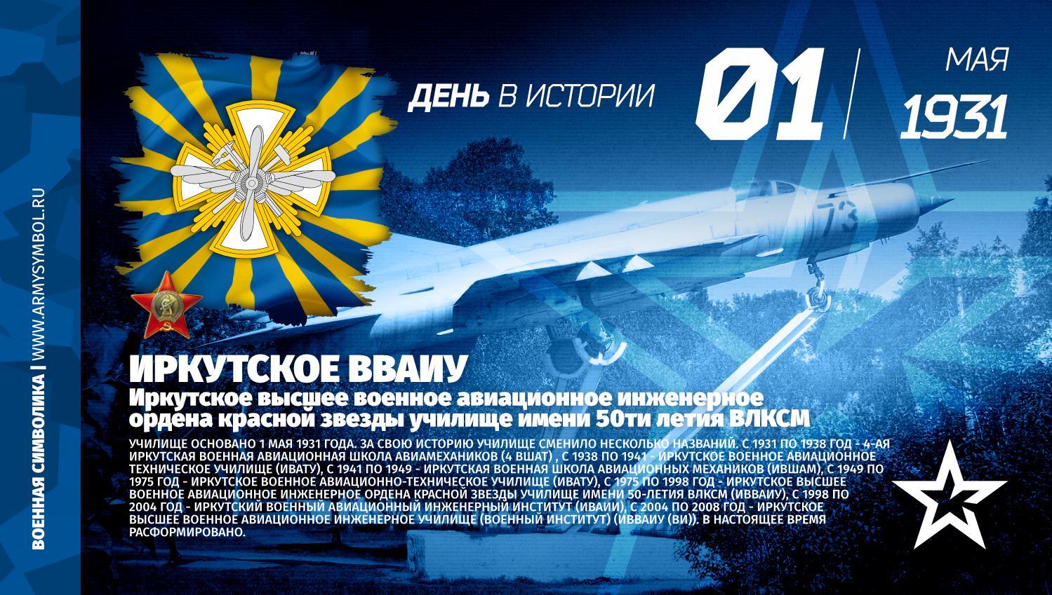 Раскладушка цветами, с праздником иркутский военный авиационный инженерный институт открытки картинки