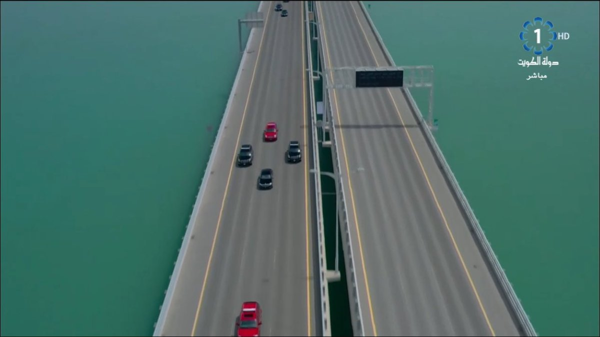 أمير الكويت يفتتح رابع أكبر جسر بحري في العالم D5hP43IXsAMS9mb