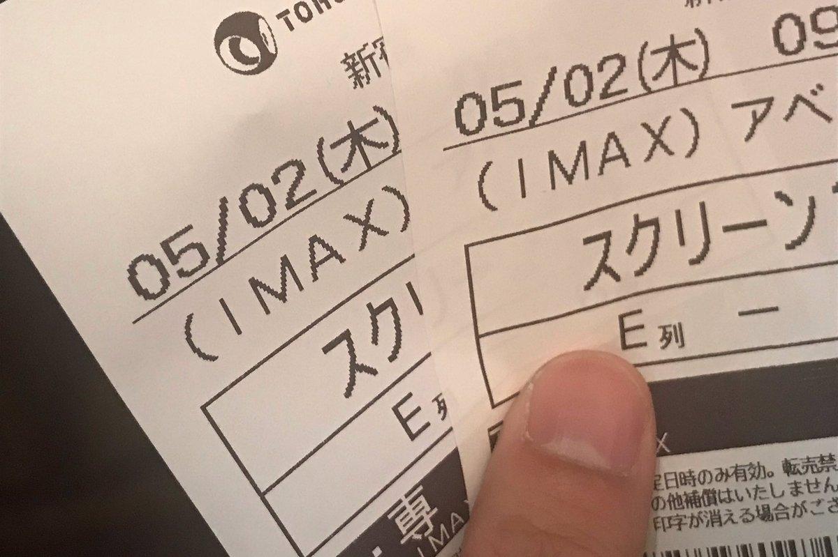 初めて日本のIMAXの劇場入った