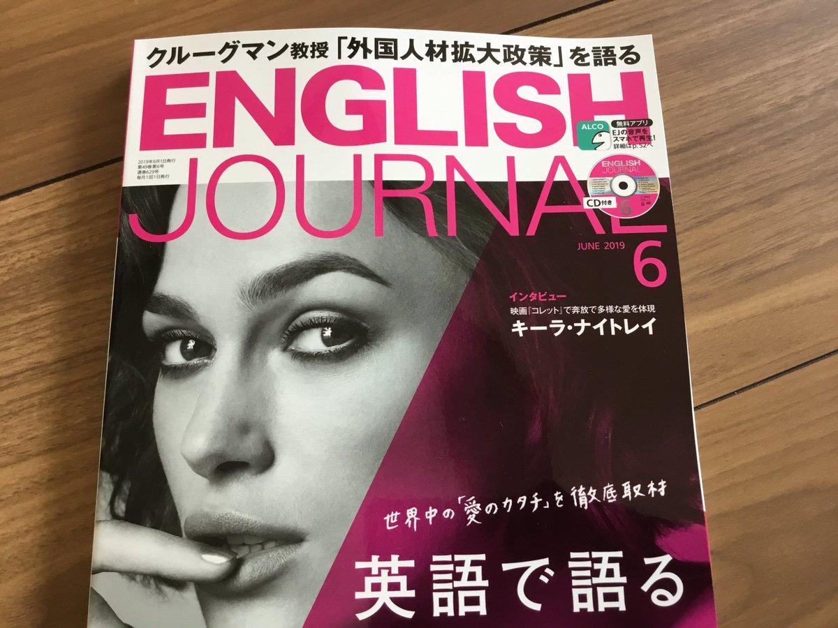 私の最後の講演記事が入っているENGLISH JOURNAL6月号が届けました。今回のテーマは「成功する転職」です。