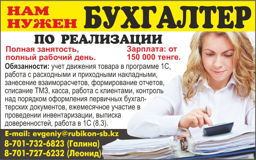 Вакансия бухгалтер на дому челябинск стоимость услуг бухгалтерскому учету