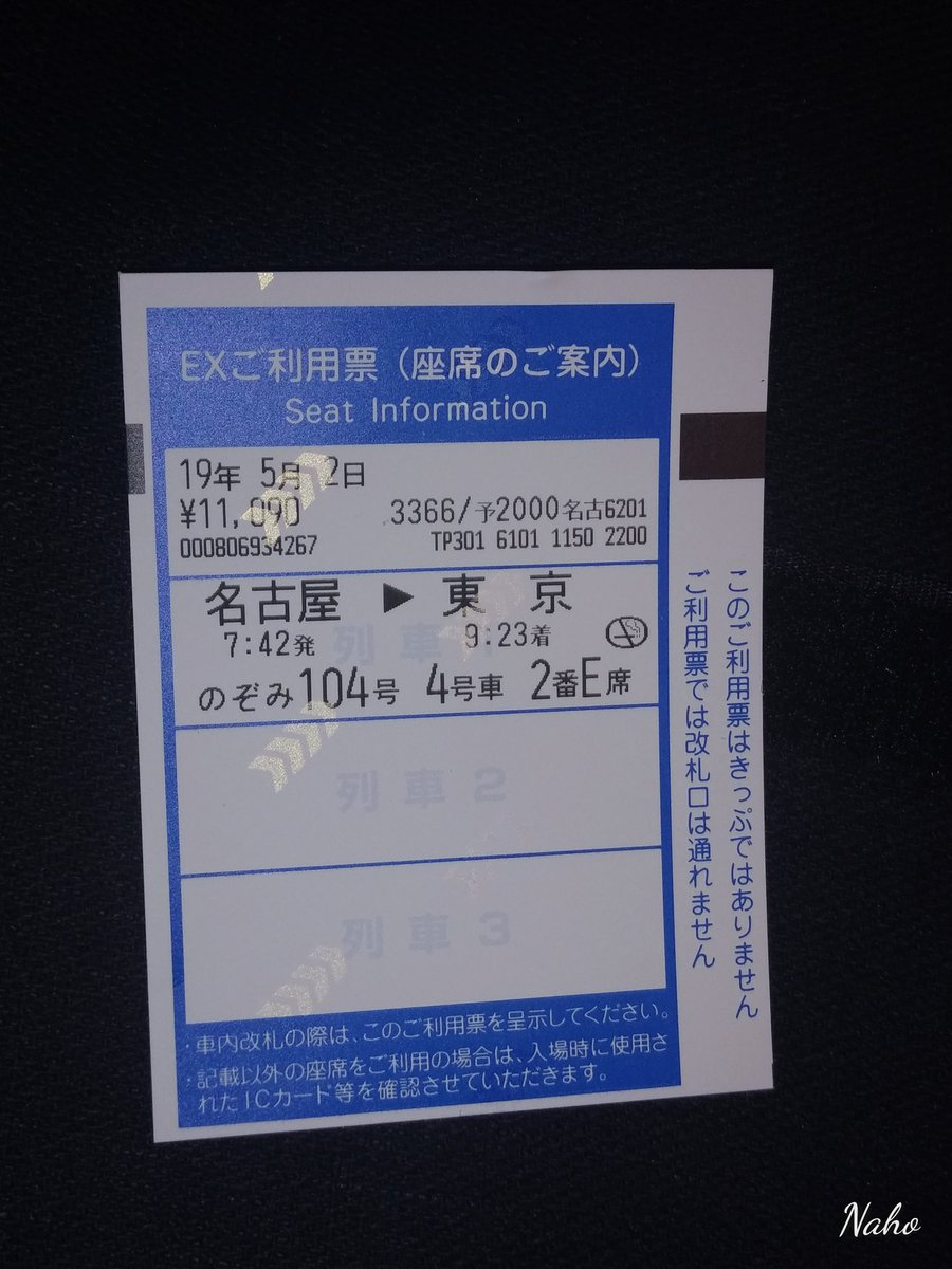 そして新幹線、新宿ReNY