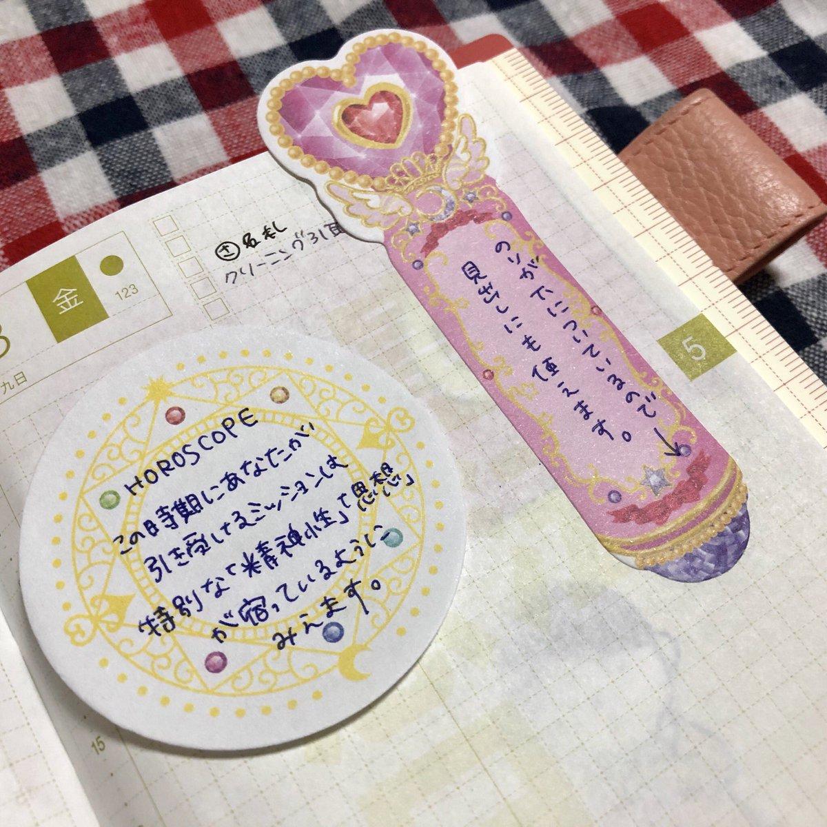 test ツイッターメディア - #キャンドゥ で魔法少女風のブック型付箋も購入〜✨可愛いー!娘と一緒に使います( ´ ▽ ` )♪ https://t.co/6VaFJIfMlr