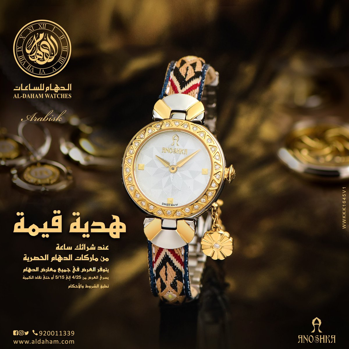 9d6cf408ee331 الدهام للساعات ( ALDAHAM WATCHES)
