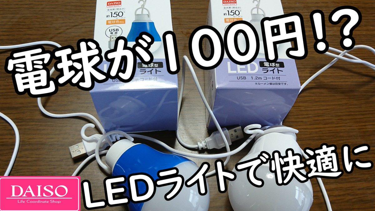 test ツイッターメディア - 【今日の動画】 【明るすぎ!?】電球型LEDライトが快適すぎる https://t.co/408kHWPjmS コレで暗い場所も明るいね ロゴ引用元:https://t.co/aFcxfInBM2 #ダイソー #LEDライト #100均 https://t.co/ohqH1gXEAT