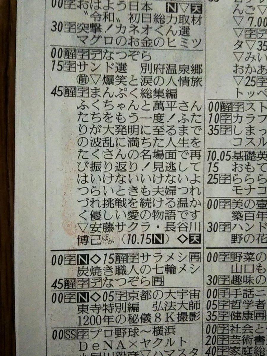 今日 の テレビ 欄 今日の番組表 [ 東京 / 地上波 ] -