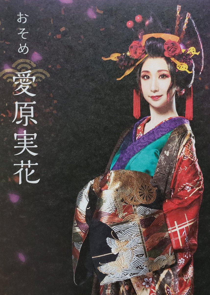 歌劇 実花 宝塚 愛 原