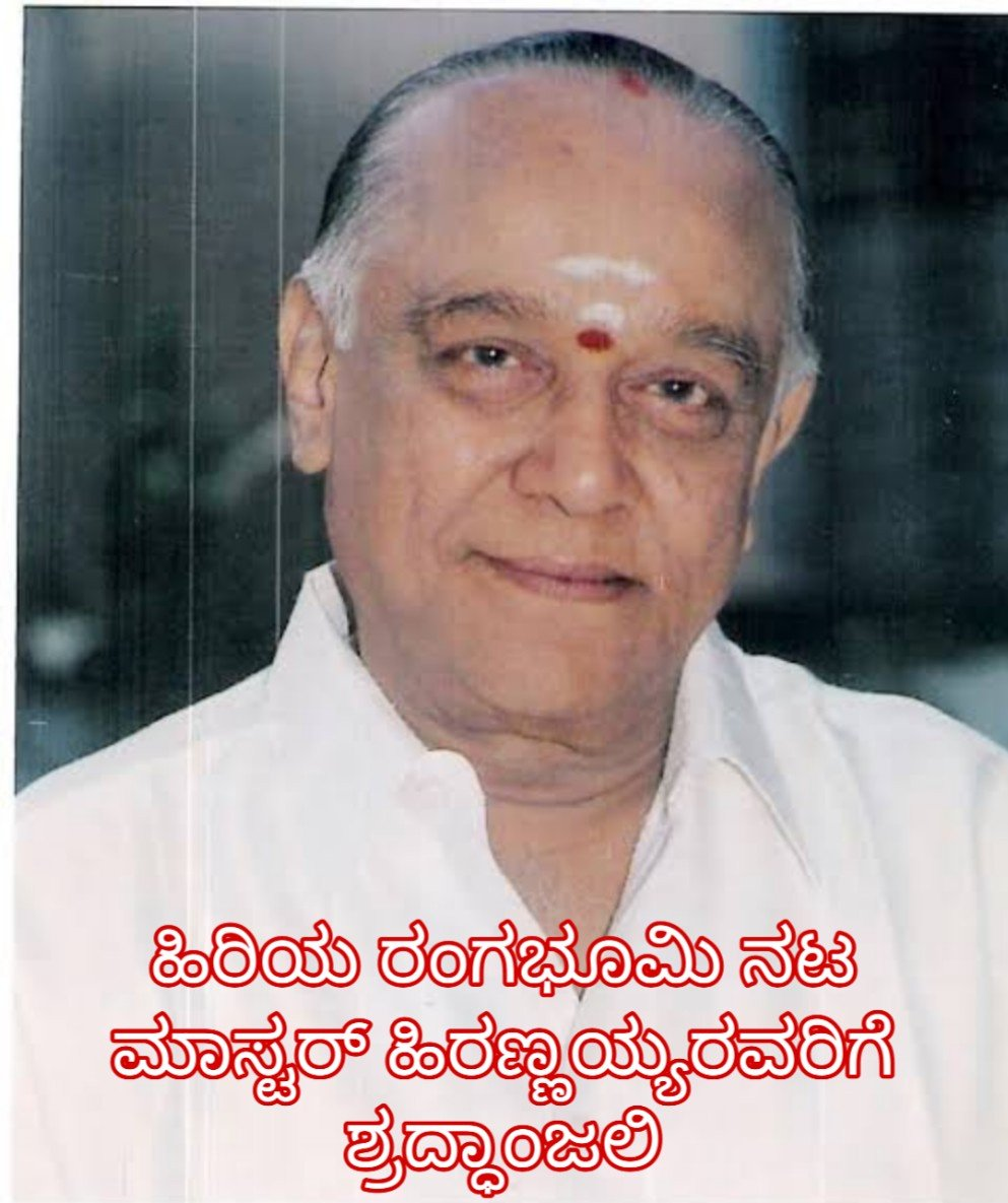 #MasterHirannaiah ಮಾಸ್ಟರ್ ಹಿರಣ್ಣಯ್ಯರವರಿಗೆ  ಶ್ರದ್ಧಾಂಜಲಿ 🙏🙏🙏