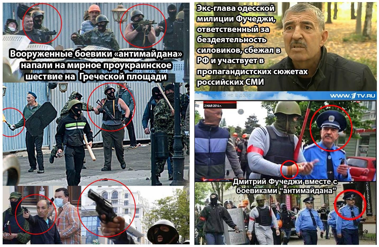 ГПУ продолжает выяснять стояли ли за бездействием одесских правоохранителей 2 мая 2014 г. иностранные спецслужбы, - Горбатюк - Цензор.НЕТ 8231