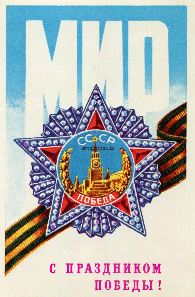открытки день победы открытки ссср около летние