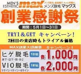 令和元年初月はMAX創業感謝祭です❗️オープン価格を復活?しかも、2回も1,000円で脱毛出来ます?さあ、お問い合わせどうぞ。