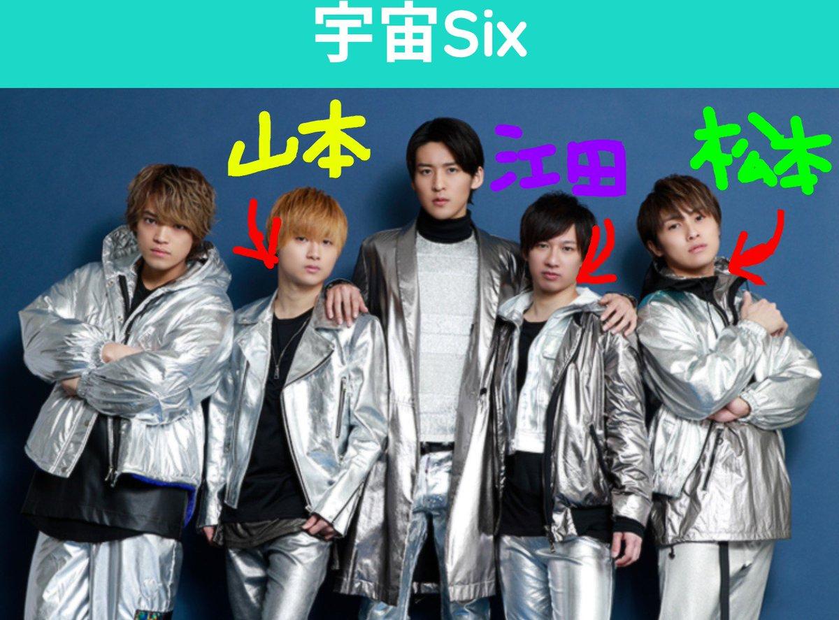 Six 宇宙