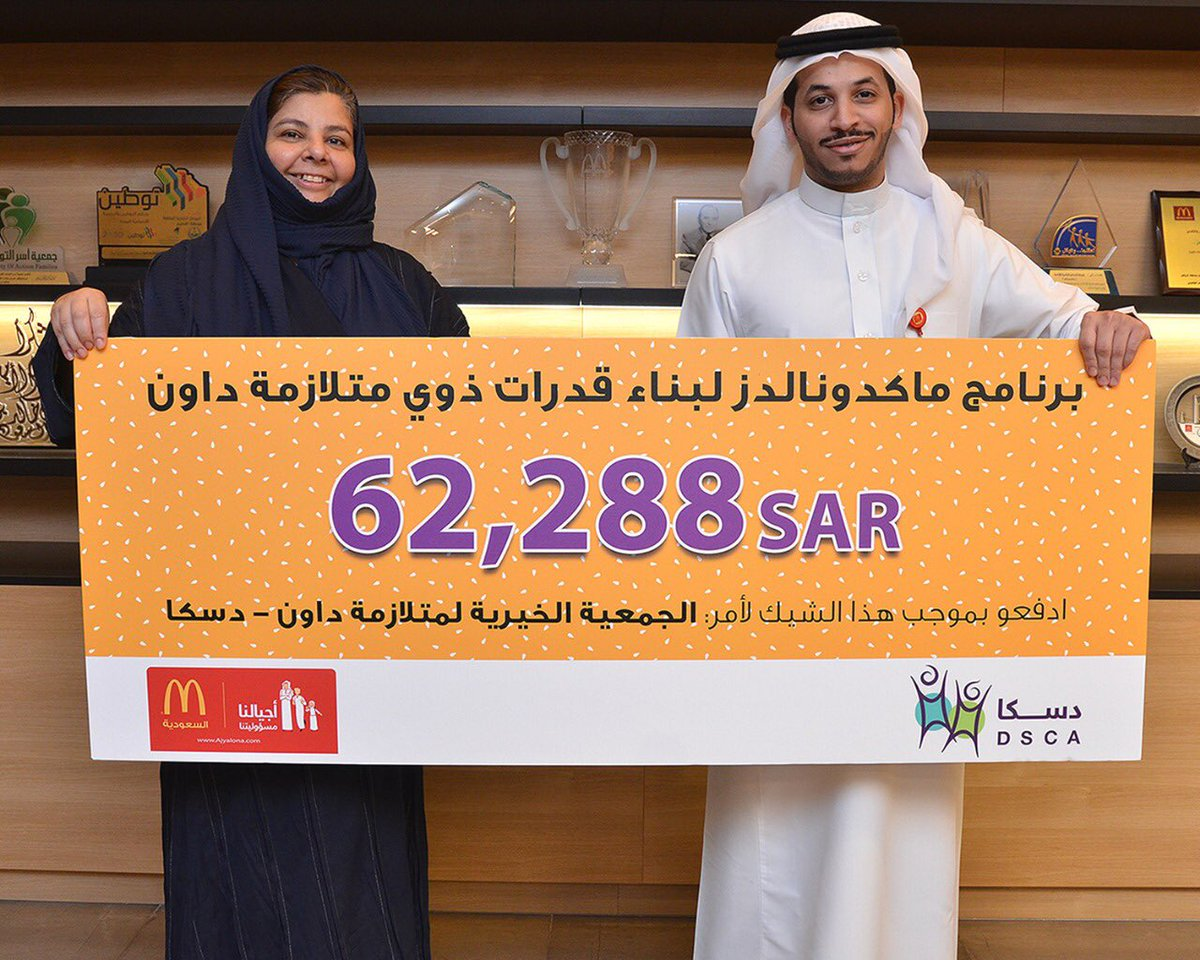 9c8c944f2ce14 ماكدونالدز السعودية ( McDonaldsKSA)