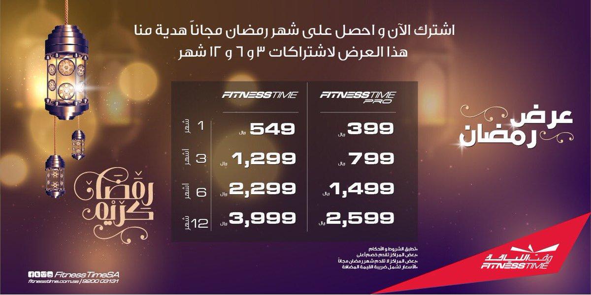 Fitness Time وقـت اللـياقة V Twitter رمضان كريم اشترك الآن واحصل على عرض رمضان الخاص يرجى زيارة الرابط لمعرفة أسعار جميع المراكز Https T Co 9o3odghspy Https T Co Yb6pqwtu8m