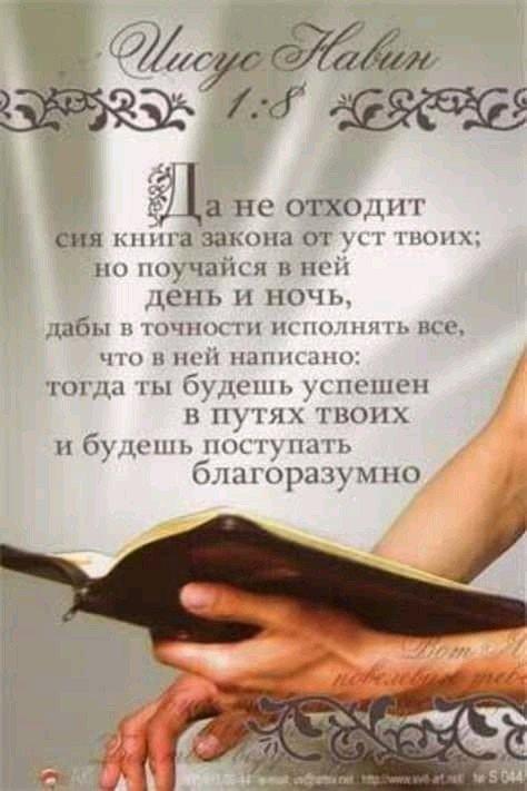 Открытки с местами писания из библии, бумаги открытка