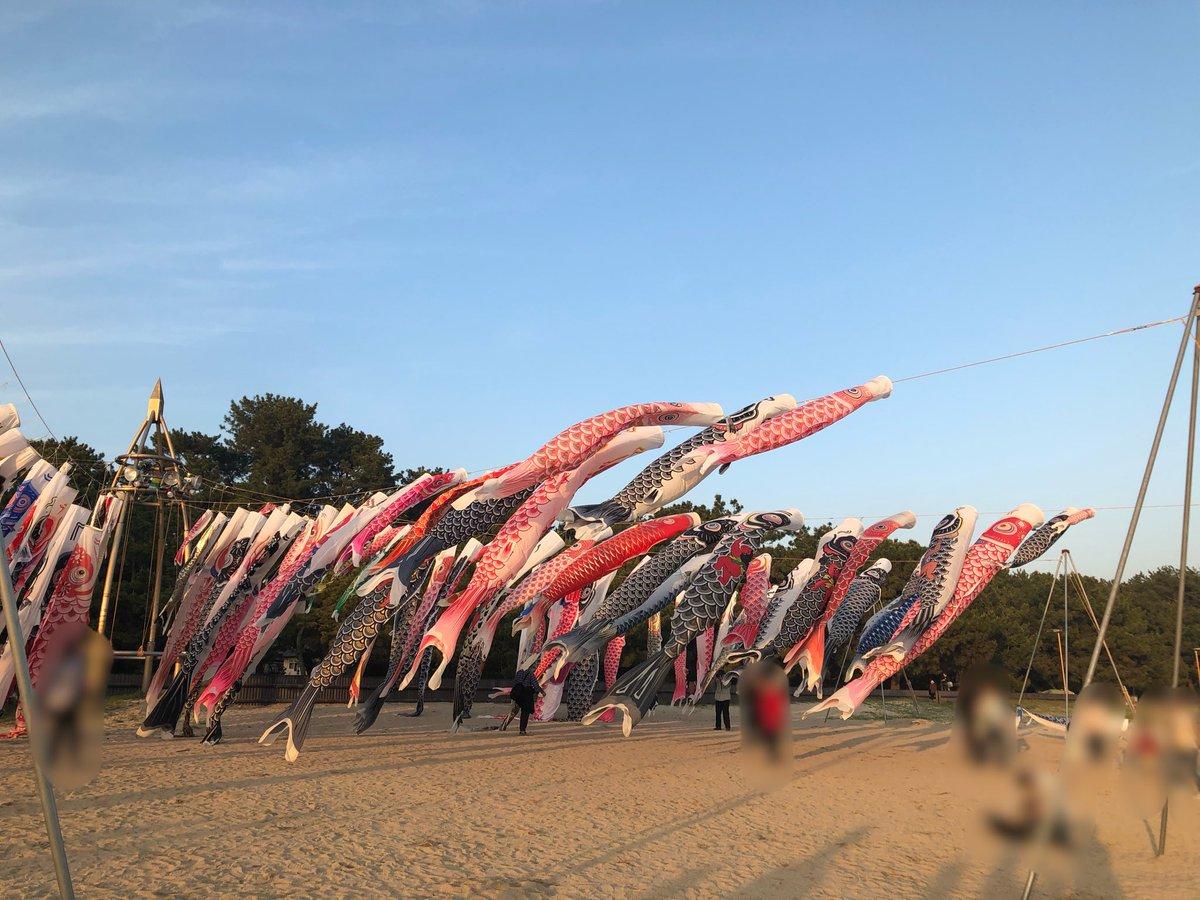 今日は光市までサイクリングしてきました〜。 夕陽を撮るぞと意気込んで虹ヶ浜海水浴場へ行ったら、砂浜に鯉のぼりが!夢中になってこちらばかり撮ってしまいましたw https://t.co/utcmJcRAbM