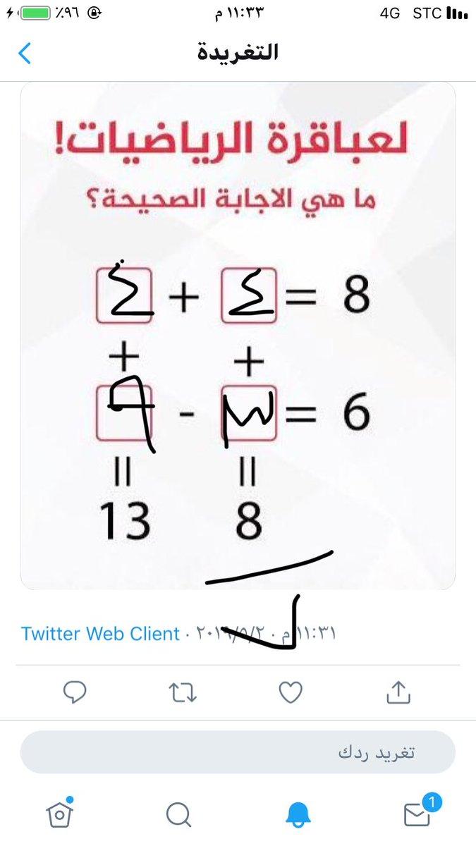 طقس العرب السعودية On Twitter سهرانين نحطلكم لغز سريع لغز اليوم للعباقرة الرياضيات حلوها ترا نحن ماعرفنا نحلها تابعونا دائما عبر حساب Arabiaweathersa Https T Co Txkvbcwhlq