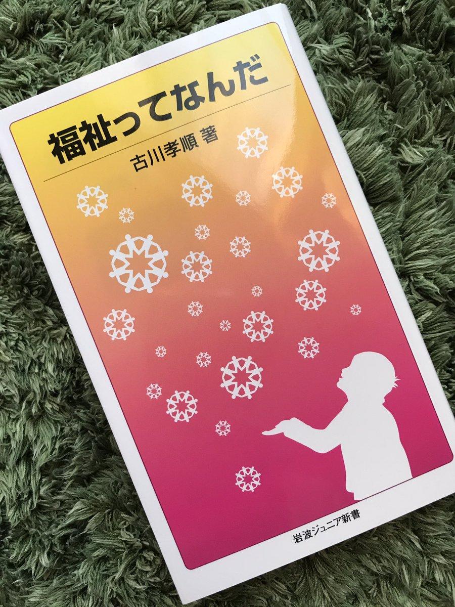 古川孝順 hashtag on Twitter