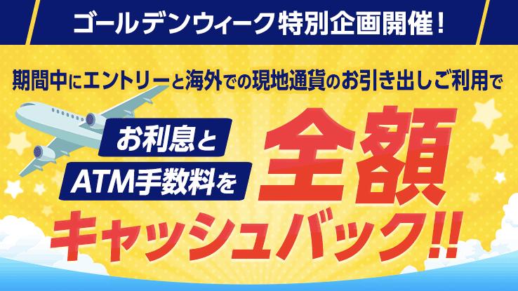 楽天カードが海外キャッシング金利とATM手数料全額キャッシュバックキャンペーン中!
