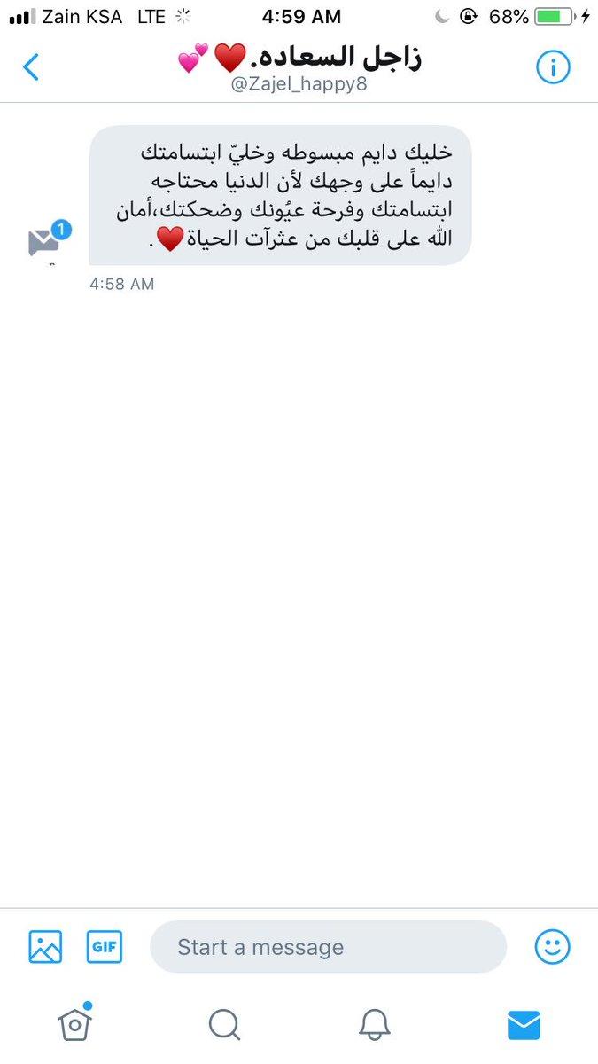 زاجل السعاده Zajel Happy8 تويتر