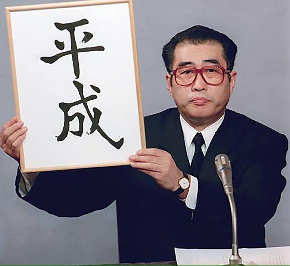 #淫夢一問一答小渕恵三に似ている彼の名前を何というか?*解答はリプ欄難易度☆☆(帝京平成)↓参考画像、2枚目の人物の名前が問われている