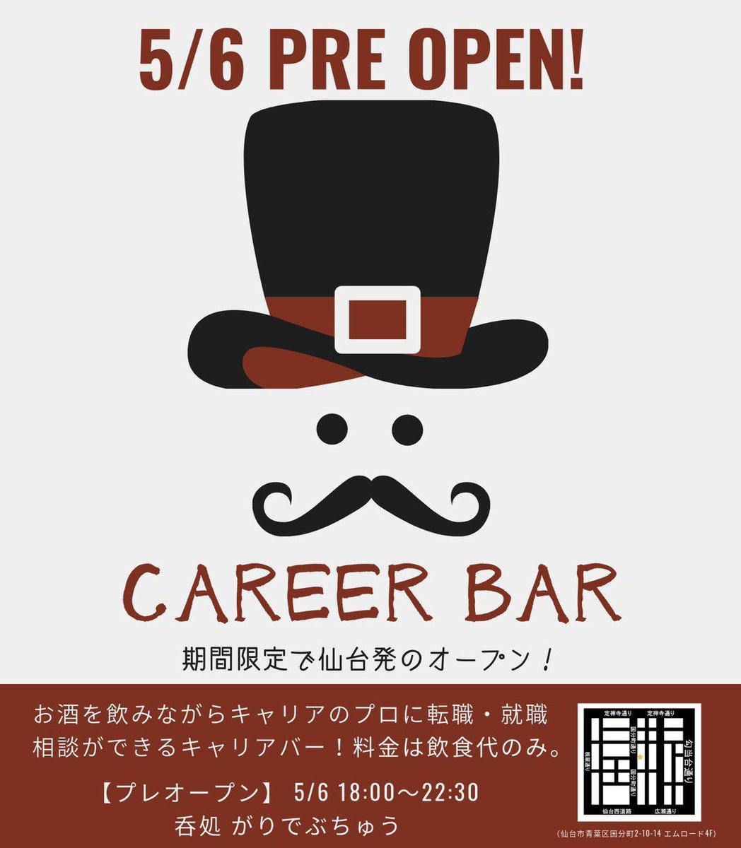 【✨仙台の方々✨】がりでぶちゅうで期間限定でキャリアバーをオープンします!仙台で働くキャリア支援のプロ達(キャリアアドバイザーや企業人事)がお酒を飲みながら若者の転職・就職相談にのります!