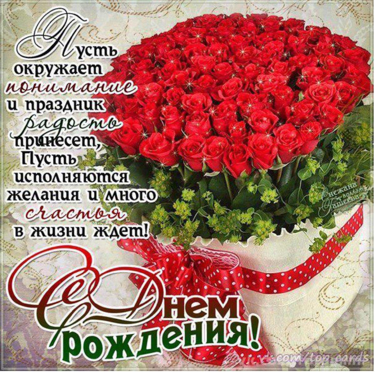 Поздравления на день рожедние