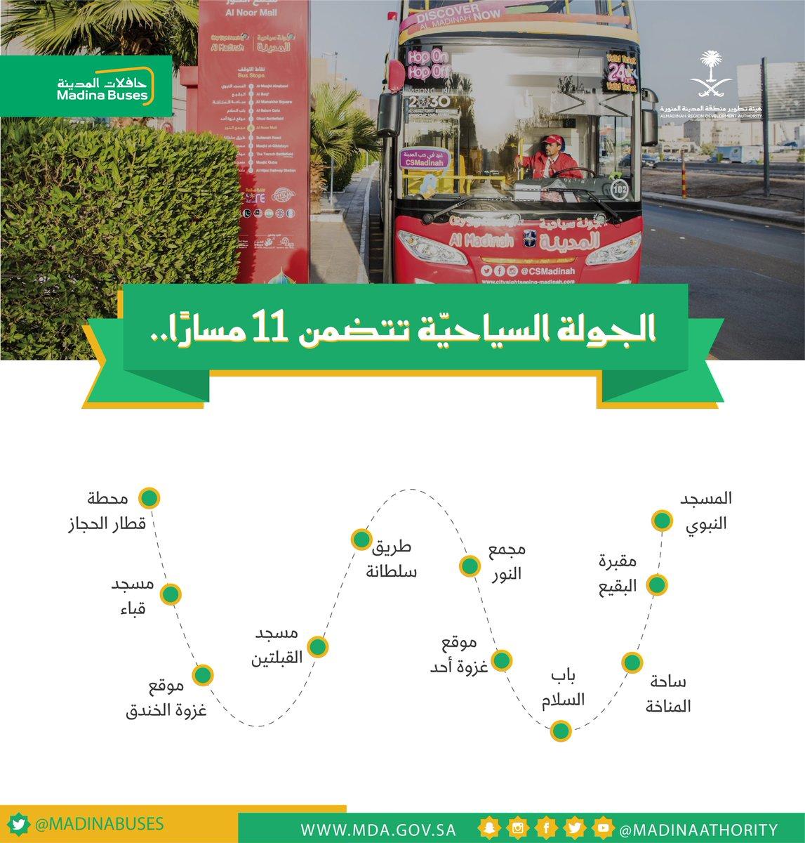 حافلات المدينة No Twitter تعرف على مسار الباص السياحي من حافلات المدينة بتذكرة مفتوحة لمدة ٢٤ ساعة
